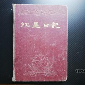 红星日记(内有1953年赠言、1956年笔记)