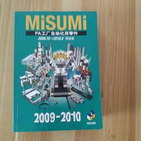 MiSUMi FA 工厂自动化用零件 2009-2010 < 重量4公斤>