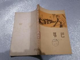 鄂巴  58年一版一印(版权页被撕下来,夹在书里,整体品相还不错)