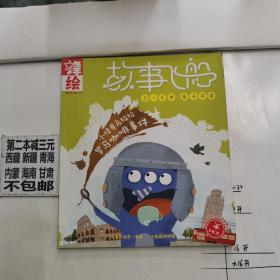 锋绘 故事飞船 小怪兽乌拉拉罗马咖啡事件 3-6岁  亲子共读  2017.06下)