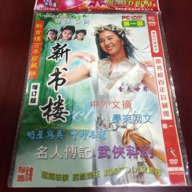 新书楼百年珍藏版—增订版第一部—简体中文版一碟装pc dvd  ROM(店铺)
