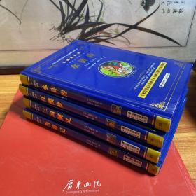无障碍阅读(全四本)