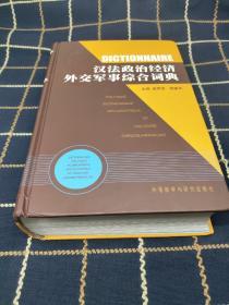 汉法政治经济外交军事综合词典