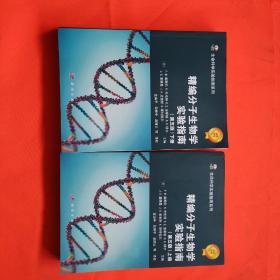 生命科学实验指南系列:精编分子生物学实验指南(第5版)上下册