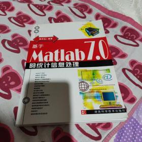 基于Matlab7.0的统计信息处理