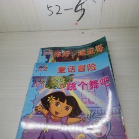 爱探险的朵拉系列故事(三本)