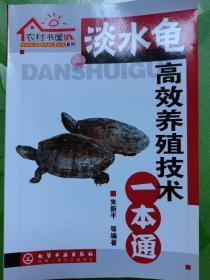 农村书屋系列:淡水龟高效养殖技术一本通
