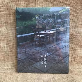 造个院子过生活第二辑第2集东方雅致生活归谷文化吴越电子音像出版