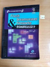 Flash Dreamweaver Fireworks时尚网站设计