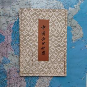 中国画的构图    板品   一版一印