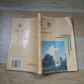 九年制义务教育三年制初级中学教科书 代数 第一册 下
