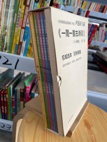 尹建莉老师主编  一周一首古诗词 (套装共8册)