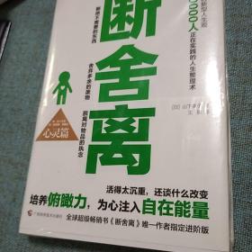 断舍离(心灵篇)  山下英子  著  王珊  译  广西科学技术出版社