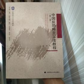 中国反恐怖主义法教程(第2版)/反恐怖主义系列教材