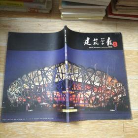 建筑学报2008.8【本书包括国家体育场设计、城市创新空间理论与空间形态结构研究、解读蒙利特公园、交通介入城市-两个概念设计随想、等内容】