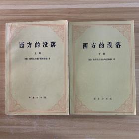西方的沒落:世界歷史的透視(全兩冊)