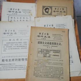 新华日报活页文选 90,101,107,112,126,151