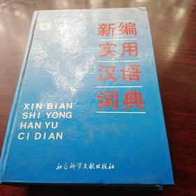 新编实用汉语词典