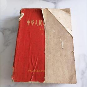 中华人民共和国药典二部1977年  书皮破损不影响阅读