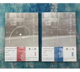 波伏瓦作品套装 (共2册)第二性Ⅰ+Ⅱ [法]西蒙娜·德·波伏瓦著 龚古尔文学奖获得者《现代》杂志创始人 捍卫女性权利的经典名作