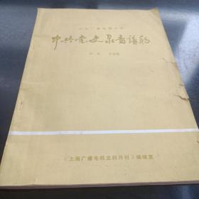 中共党史录音讲稿