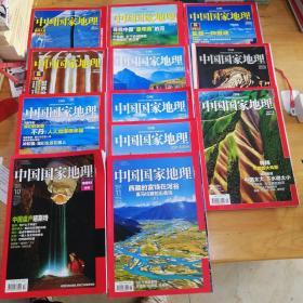 中国国家地理  2011年1—12缺8  (有8月附刊   有1月地图   10月地图)共11本合售