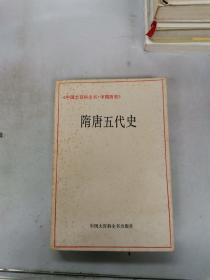 中国大百科全书.中国历史.隋唐五代史【满30包邮】