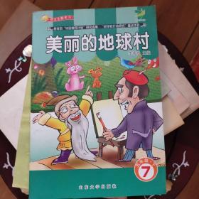 语文主题学习(五年级下)