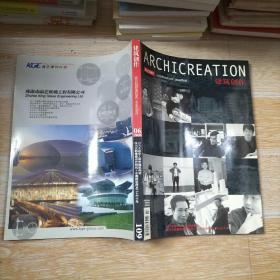 建筑创作2008/6【本书包括全球华人青年建筑师奖专辑、灾后重建设计研究、中国建筑师与UIA六十年、等内容】