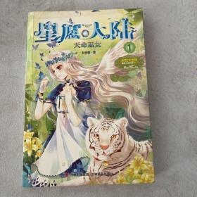 意林·小小姐·星愿大陆(1):天命巫女