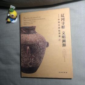 辽河寻根文明溯源:中华文明起源展 精装本