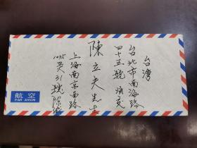 7.25~13早期中国大陆实寄台湾封一个(内无信)