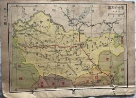 1936年民国地图 正面外蒙古 背面西藏地方 包老保真