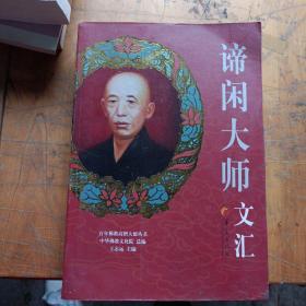 百年佛教高僧大德丛书:谛闲大师文汇