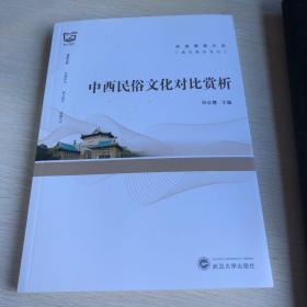 中西民俗文化对比赏析(英文)