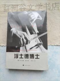 浮士德博士:一位朋友讲述的德国作曲家阿德里安·莱韦屈恩的生平