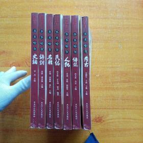 齐齐哈尔历史文化丛书  7本合售【内页干净】