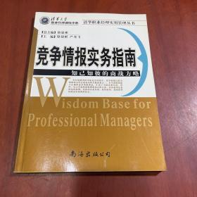 清华职业经理实用管理丛书:竞争情报实务指南.知己知彼的商战方略