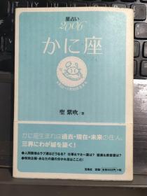 星占い かに座(日文原版36开)