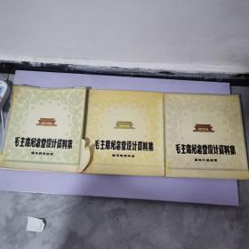 毛主席纪念堂设计资料集 建筑灯具图案--建筑细部结构--建筑装饰图案 【三本合售】