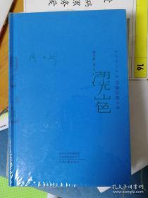 湖光山色  茅盾文学奖获奖作品  周大新签名日期钤印  一版一印硬精装