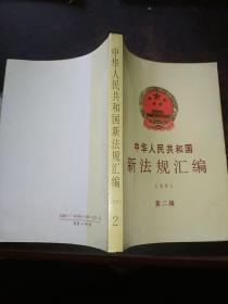 中华人民共和国新法规汇编 1991 第二辑