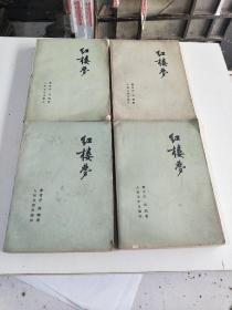 红楼梦1一4册合售(在236号)