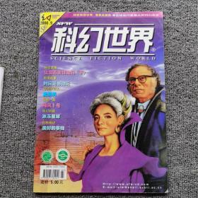 科幻世界2000年第9期