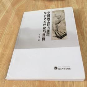 中国画之诗书画印综合艺术评论与赏析 正版 无笔迹