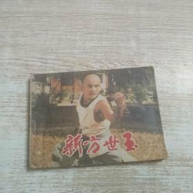 连环画:新方世玉(上)