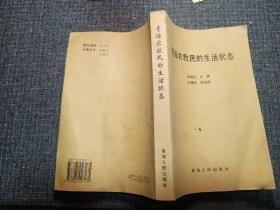 青海农牧民的生活状态【社会学家田野调查报告】