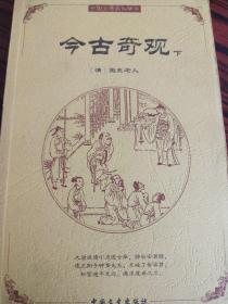 中国古典文化精华,《今古奇观》