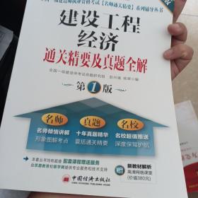 优路教育·建设工程经济通关精要及真题全解(第1版 名师版)