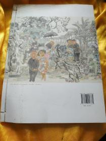 线装16开 《东经艺术》第十五卷